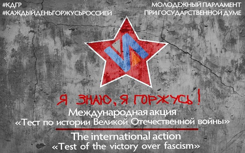 Брянцев пригласили освежить знания по истории Великой Отечественной войны