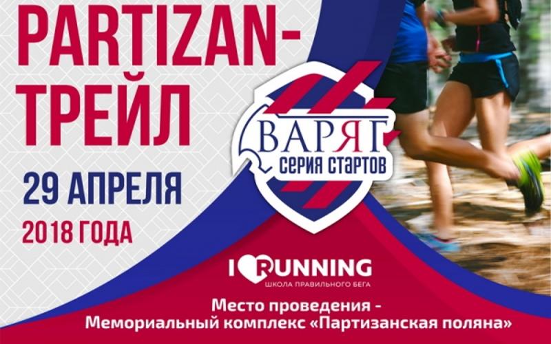 Под Брянском впервые пройдет кроссовый забег «Partizan-trail»