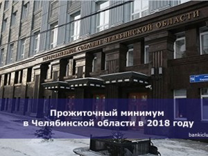 МРОТ в Челябинской области превысил прожиточный минимум