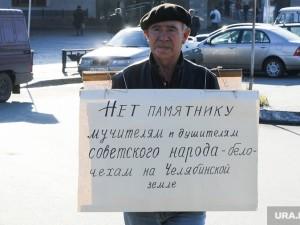 Чешских легионеров требуют признать оккупантами Челябинской области