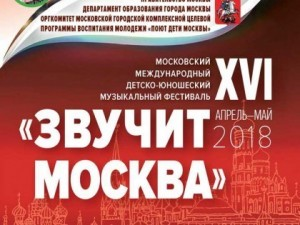 Южноуральцы отличились на музыкальном фестивале «Звучит Москва»