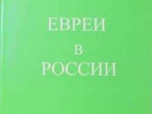 """Евреи в Челябинске попали в """"переплет"""""""