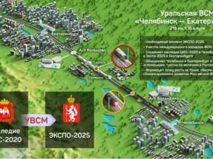 По ВСМ Челябинск-Екатеринбург будет ходить два вида поездов