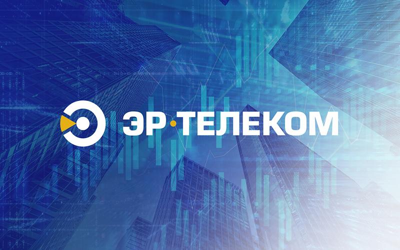 «ЭР-Телеком» подвел итоги первогоквартала 2018 года