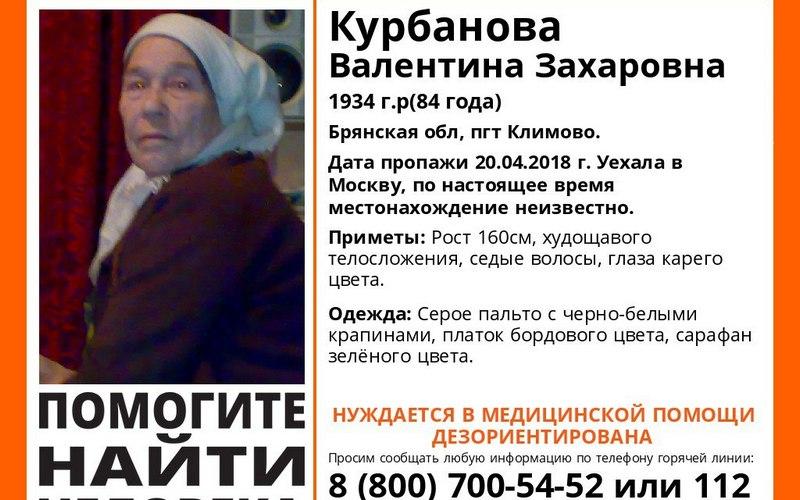 Брянская пенсионерка пропала по дороге в Москву