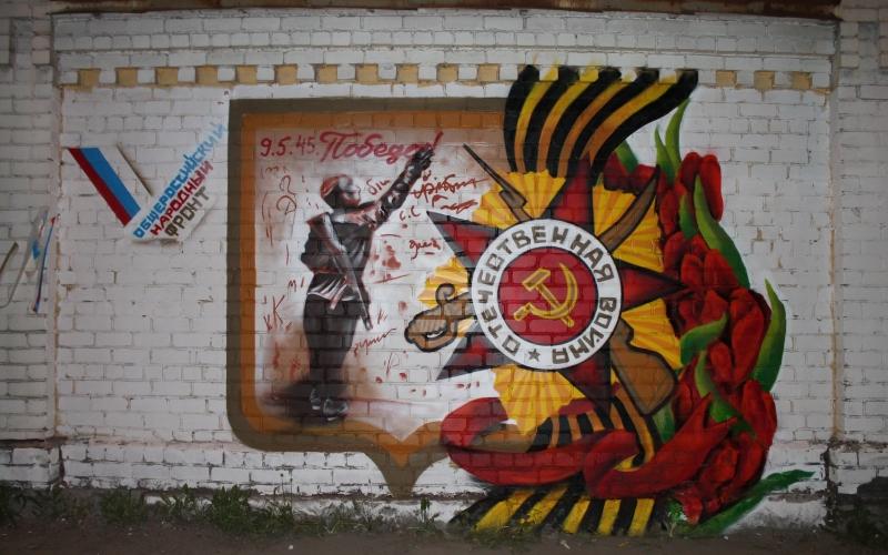 На заборе в Брянске появилось патриотическое граффити