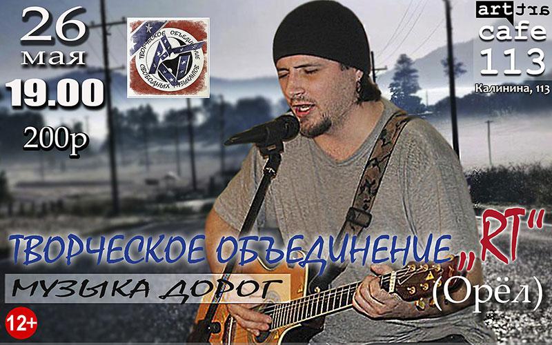 Орловские музыканты привезут вБрянск «Музыку дорог»