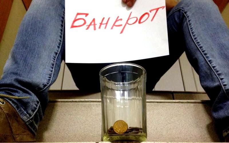 Долг потенциальных банкротов-россиян достиг 35 миллиардов рублей