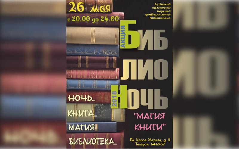 «Магия книги»: в Брянске в седьмой раз пройдет «Ночь в библиотеке»