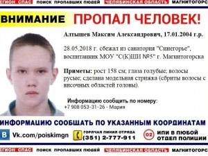 Подросток с голубыми глазами сбежал из магнитогорского санатория