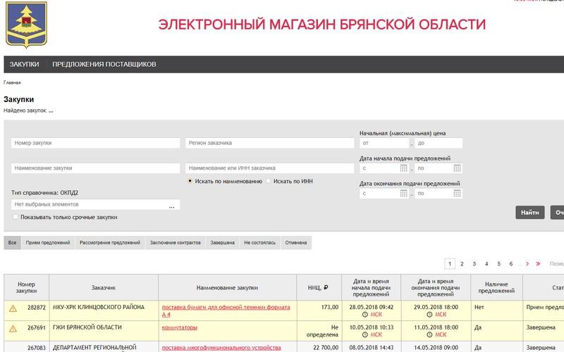 Вправительстве Брянской области открыли электронный магазин
