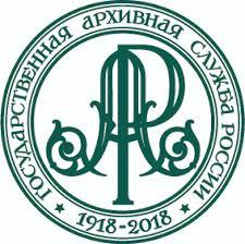 100 лет архивной службе России. Челябинск тоже отмечает
