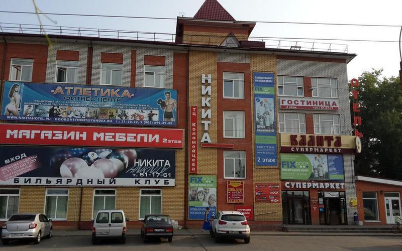 Торговый дом Коломейцева «Никита» возобновил работу