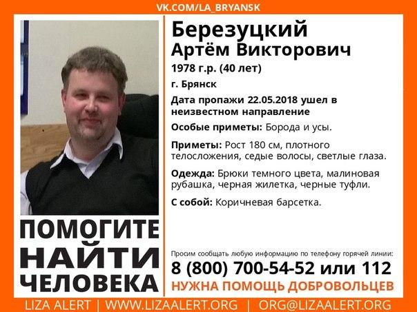 Срочно: в Брянске пропал 40-летний мужчина