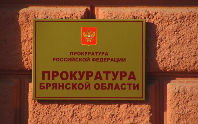Мобильная приемная прокурора будет работать в Дятькове 30 мая