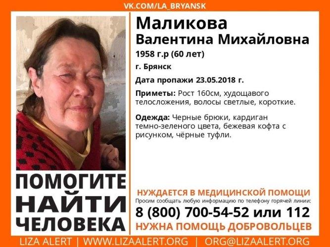 В Брянске пропала 60-летняя женщина