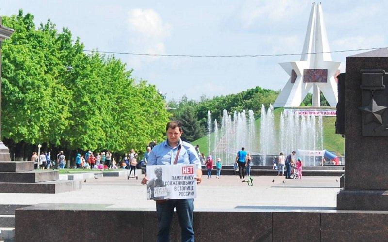 Житель Брянска вышел напикет против Солженицына