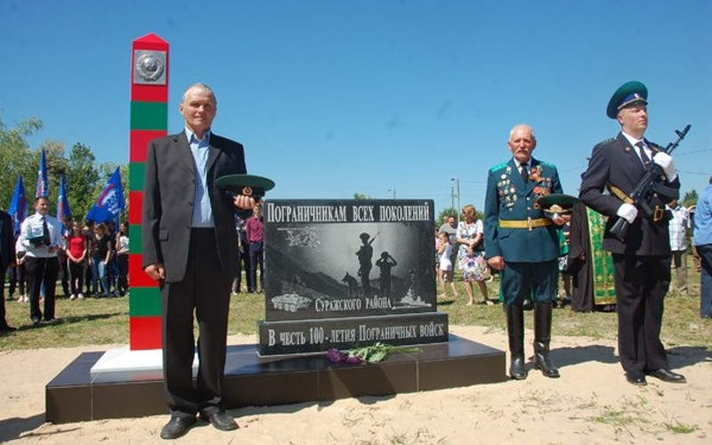 В Сураже открыли и освятили памятник пограничникам