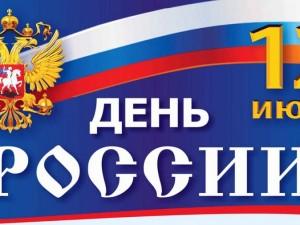 Челябинск отпразднует День России