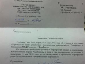 Шеф полиции Челябинска отказался обсуждать в радиоэфире разгон протестной акции 5 мая