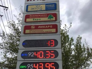 ОНФ принимает жалобы по бензину