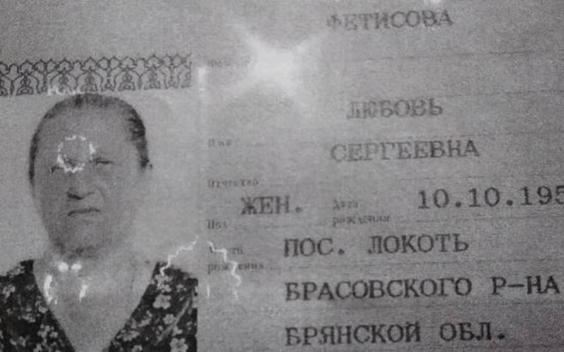 В Брасовском районе пропала пенсионерка