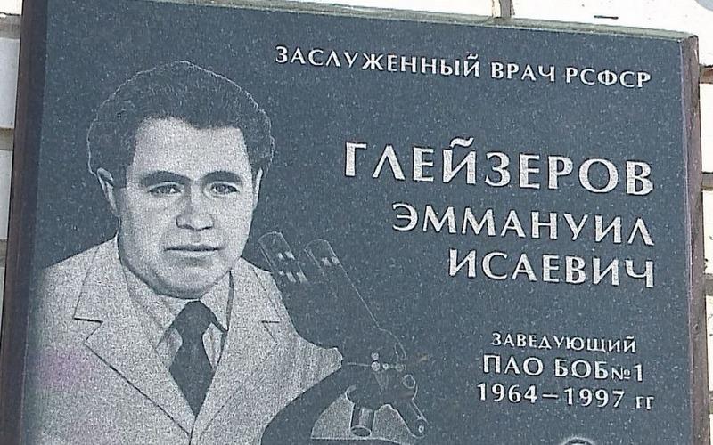В Брянске увековечили память врача Эммануила Глейзерова