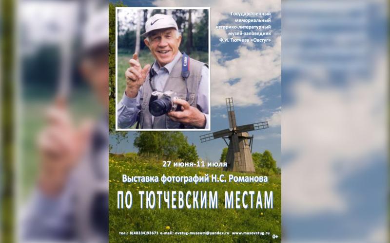 Музей Ф.И. Тютчева в Овстуге пригласил на фотоэкскурсию «По тютчевским местам»
