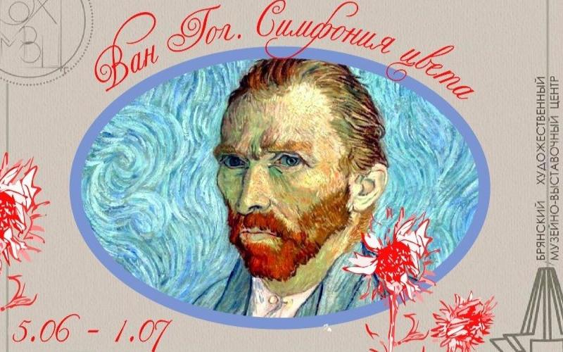 Брянцам предложили окунуться в симфонию цвета полотен Ван Гога