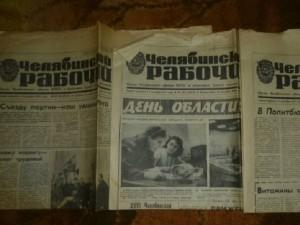 Участник «Дома-2» приобрел историю Челябинской области?
