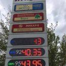 В течение года цена на бензин расти не будет. А потом - до 72 рублей?