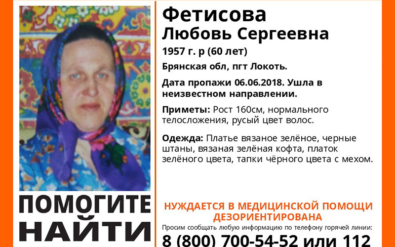 ВБрянской области пропала пенсионерка