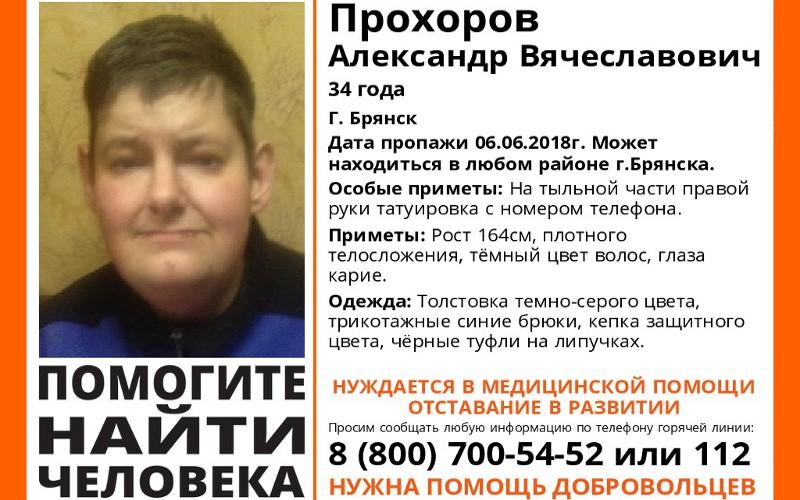 ВБрянске пропал 34-летний мужчина