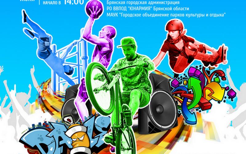 Брянцев ожидает фестиваль уличной культуры Lifestreet