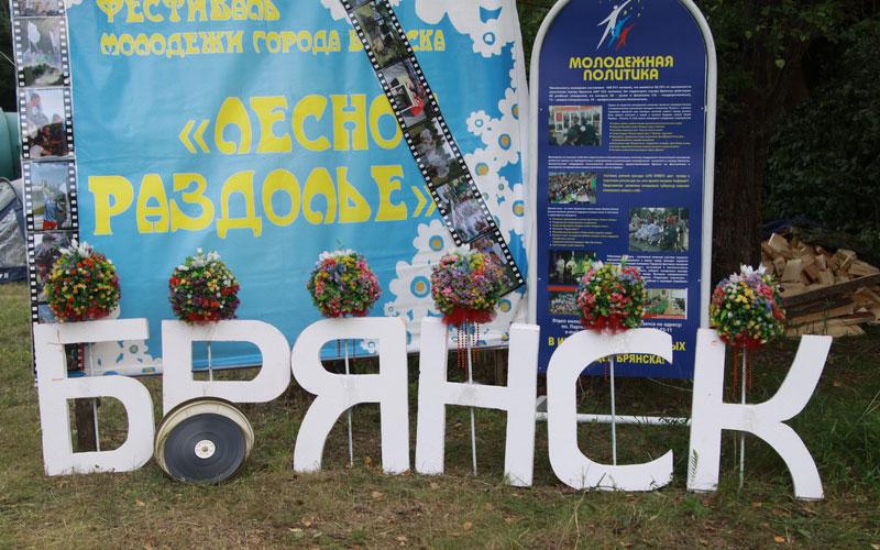 «Лесное раздолье» соберет брянскую молодежь виюле