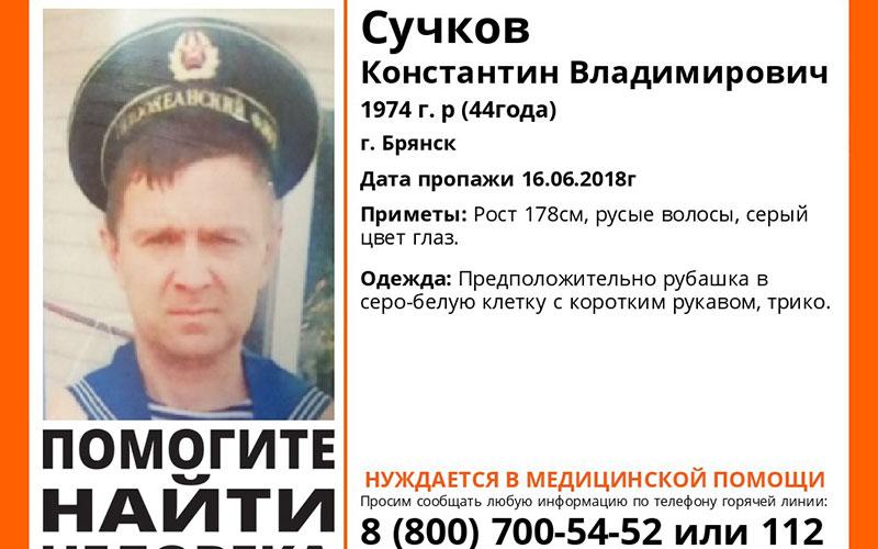 Пропавшего брянца Константина Сучкова нашли живым