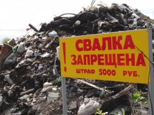 Прокуратура требует от замгубернатора Сушкова заняться мусорным вопросом