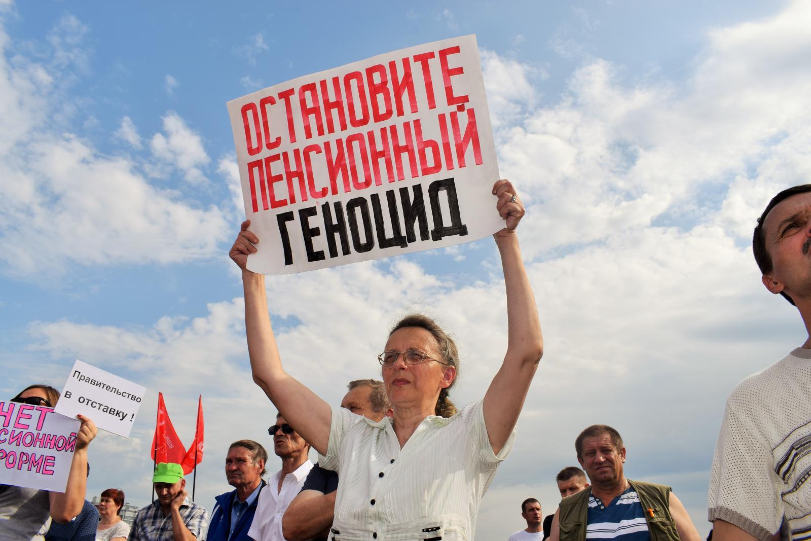 Около 500 брянцев собрались на митинг против пенсионной реформы