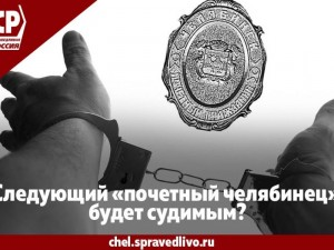 «Справедливая Россия» против присвоения звания почетного гражданина челябинцам с судимостями