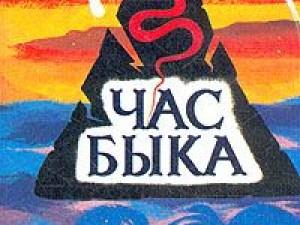 Как советский фантаст Ефремов предсказал пенсионную реформу в «Часе быка»
