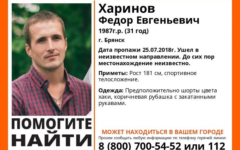 Пропавшего брянца Федора Харинова нашли живым