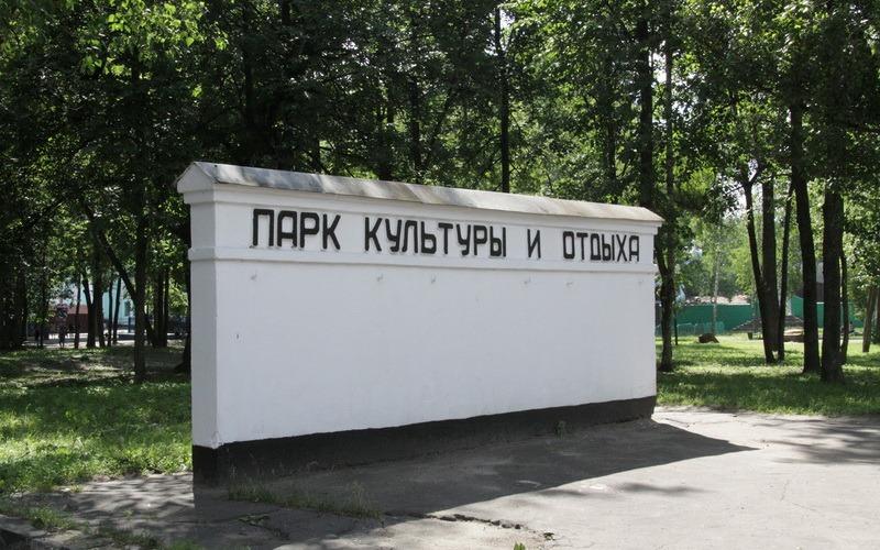 Брянские парки приглашают гостей на уик-энд