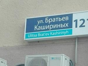 Названия улиц в Челябинске переводят на английский язык