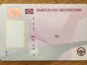 Новые водительские права появятся в России