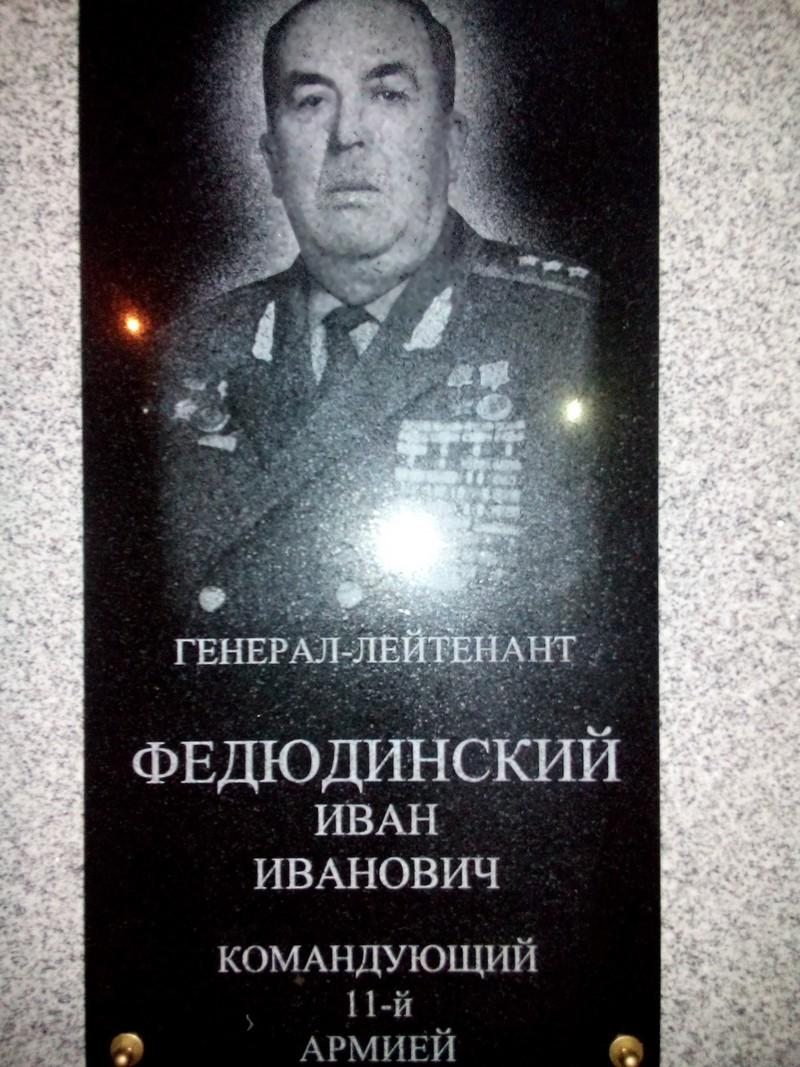 ВКарачеве опозорились сгенералом «Федюдинским»