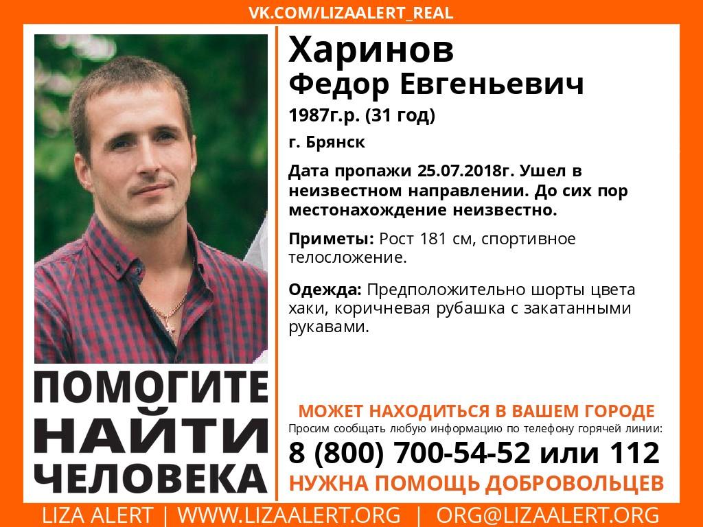В Брянске ищут троих пропавших