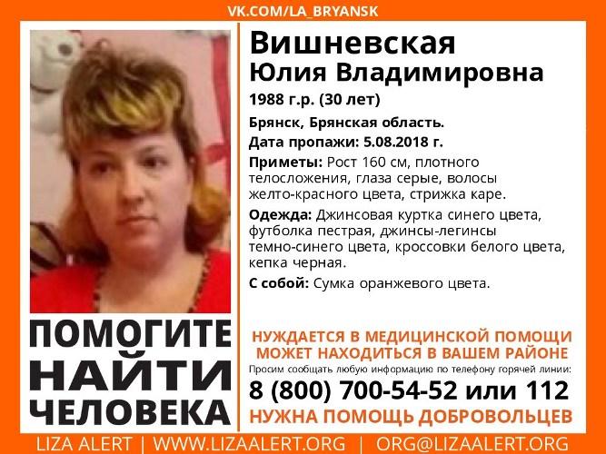 В Брянске пропала 30-летняя женщина