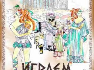 «Сексуальная забастовка» в театре драмы