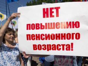 «Население видит в пенсионной реформе нарушение общественного договора»