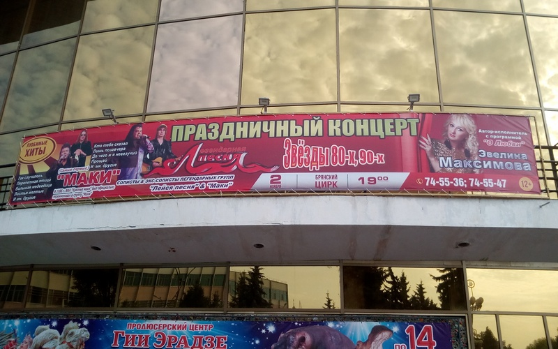 Звезды 80-х и 90-х приглашают брянцев на праздничный концерт